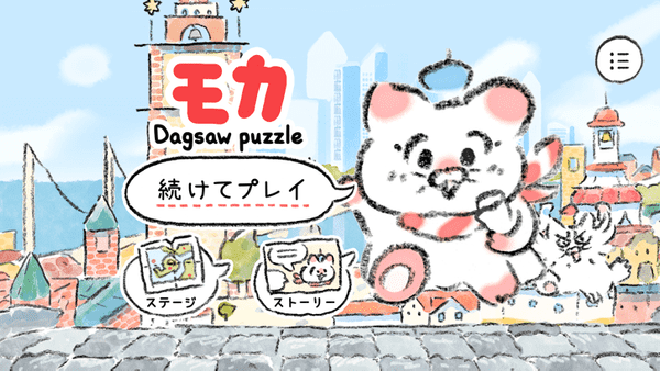 Google Play | Indie Games Festival 2020 モカ-Dagsaw Puzzle- その1